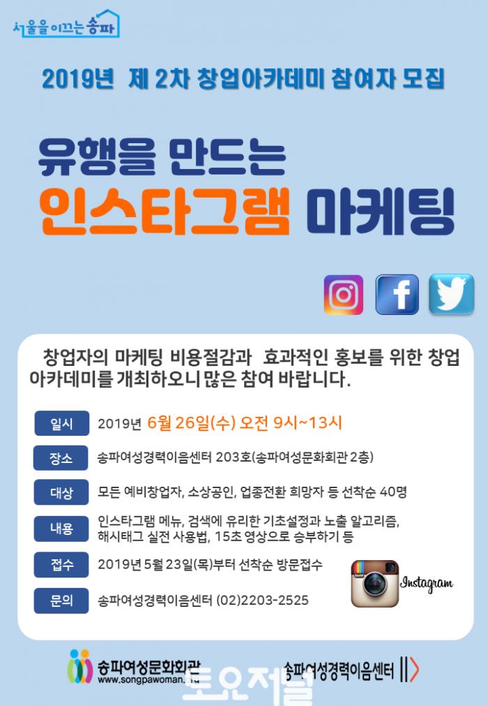 사본 -창업아카데미 홍보지.png