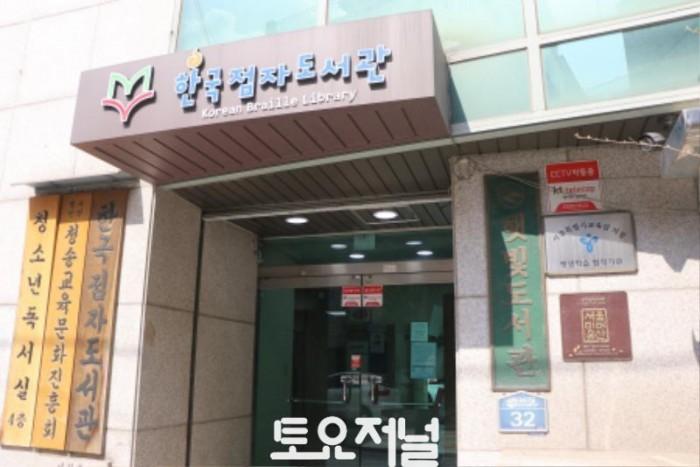 한국점자도서관.JPG