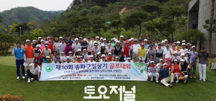 골프대회 단체.jpg