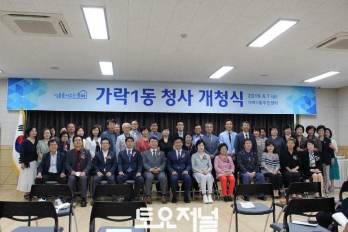 20190607 이성자 의장, 가락1동 청사 개청식 참석(2).jpg