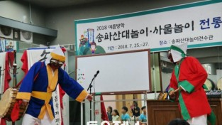 2018년 여름방학 전통문화 체험마당-2.JPG
