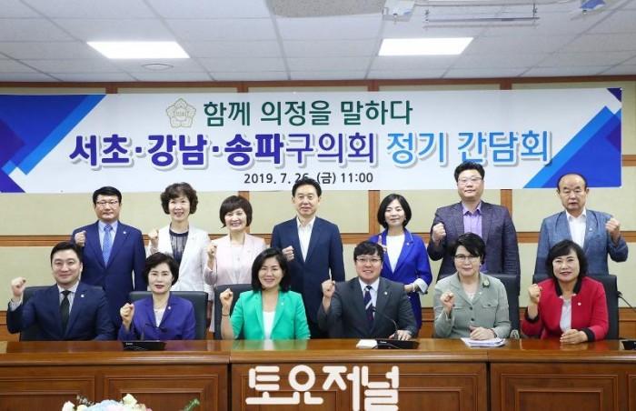 20190726이성자의장서초,강남,송파구의회 정기간담회 참석(5).JPG