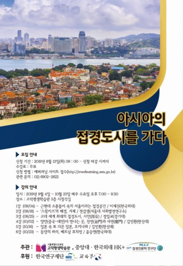2-2 고덕평생학습관-아시아의접경도시를 가다.jpg