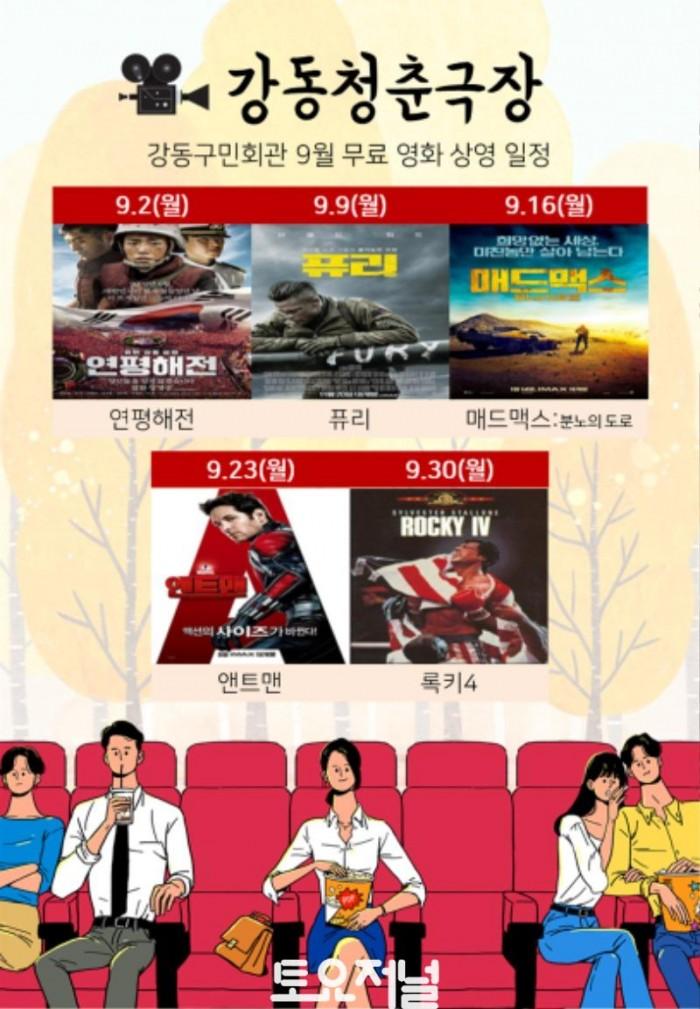 강동청춘극장에서 무료영화 만끽 8.30.jpg