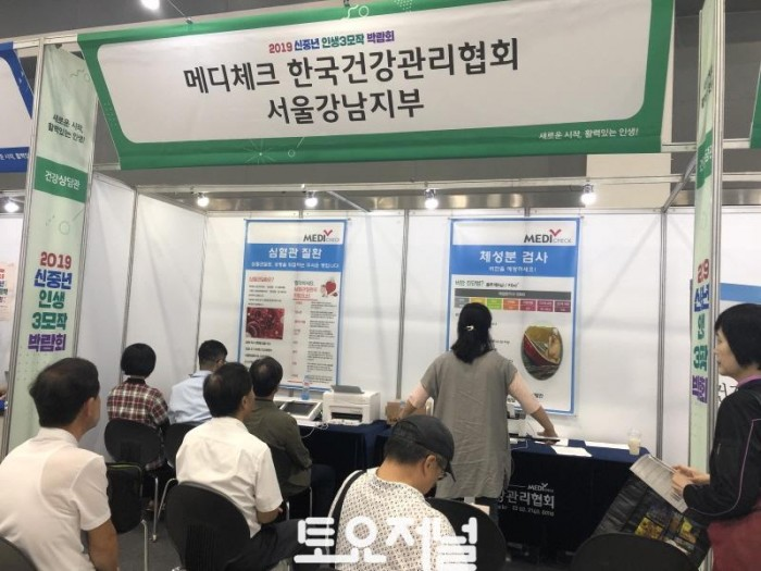 kahpsgn_94_건협 서울강남지부, 신중년 인생 3모작 건강체험터 운영 (1).jpg
