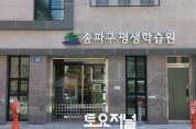 송파구평생학습원_2.jpg