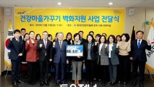 kahpsgn_136_건협, 건강마을가꾸기 벽화지원사업 전달식 개최 (3).jpg