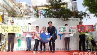 2019 지구사랑 녹색생활 캠페인.JPG