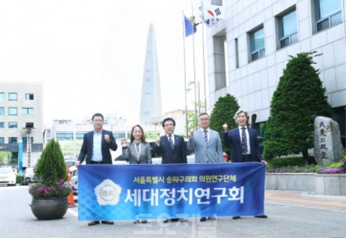 20200515 세대정치연구회 활동 개시.JPG