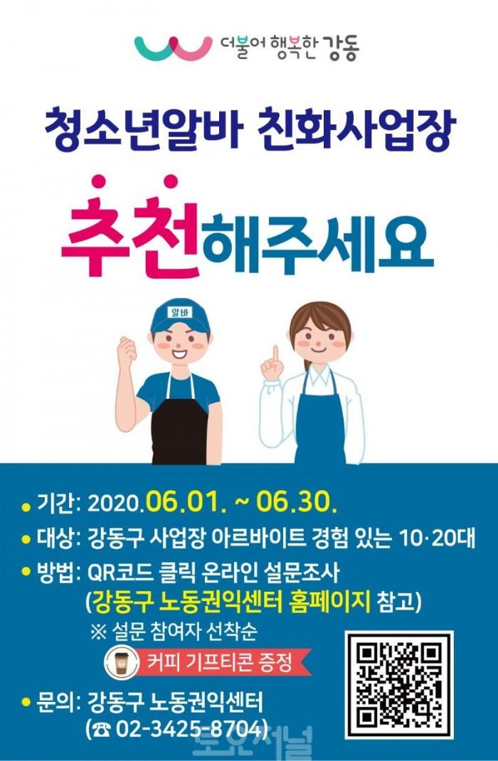 보도자료_청소년알바친화사업장.jpg
