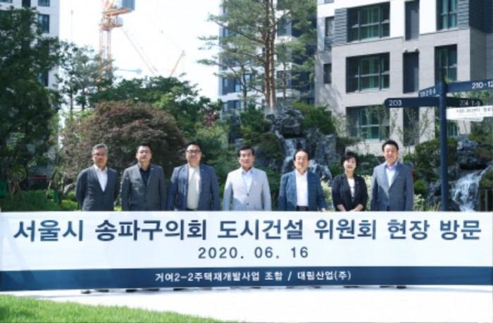 20200616 도시건설위원회 현장방문(거여2-2주택재개발정비사업).JPG