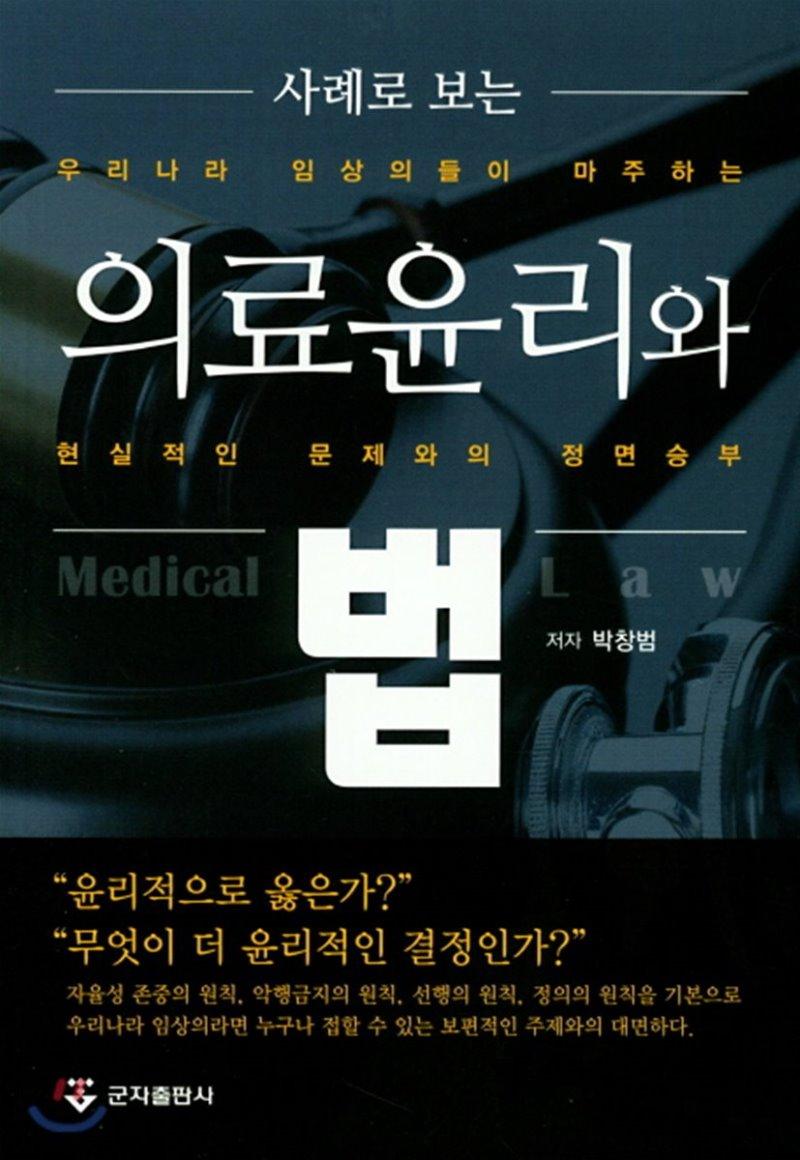 강동경희대병원 박창범 교수, [사례로 보는 의료윤리와 법] 출간