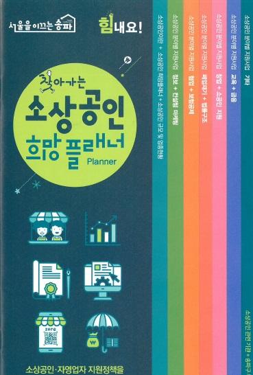 """""""소상공인 지원책 알려드려요""""…송파 희망플래너"""