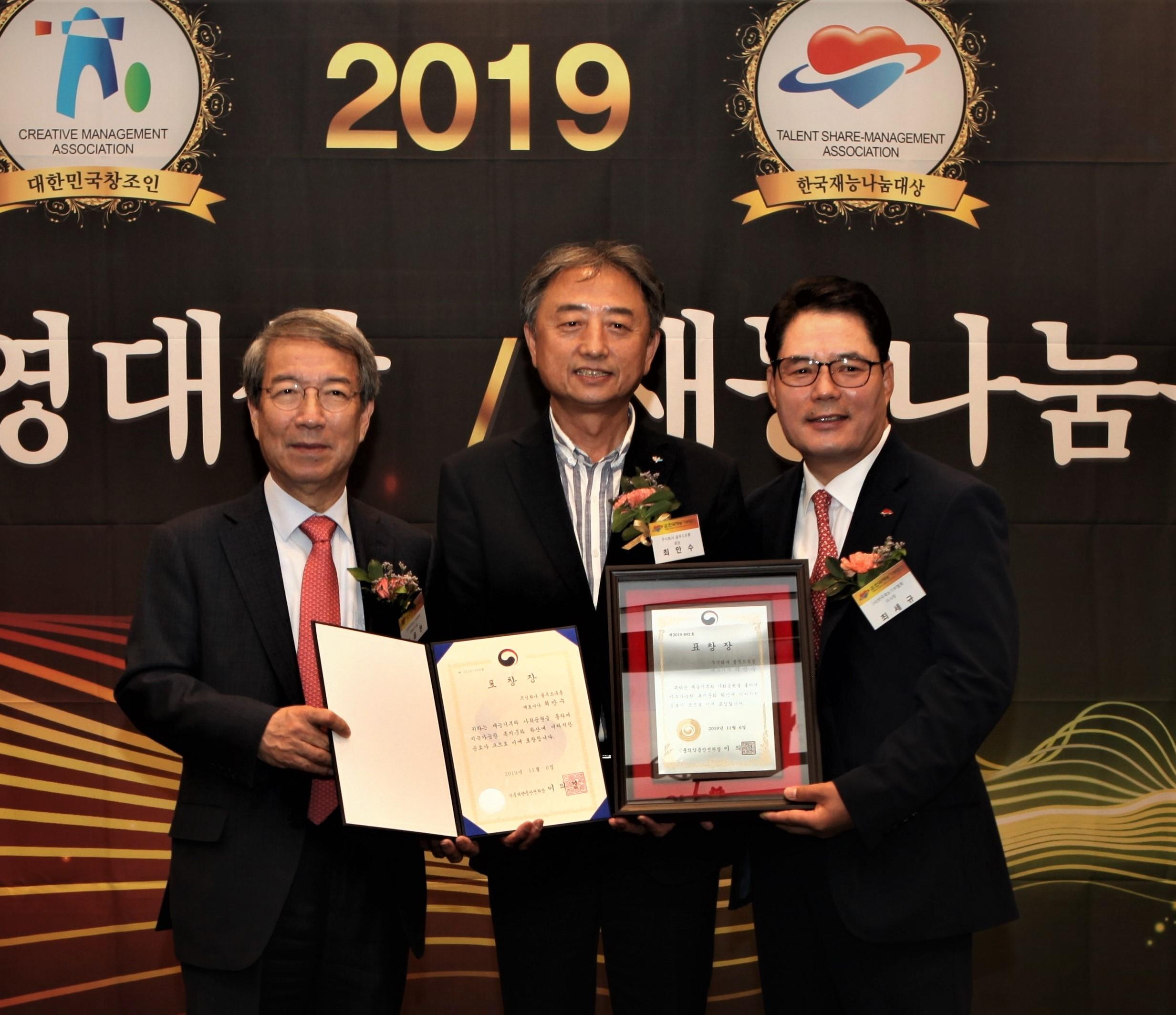최만수 올푸드 회장, 창조혁신경영 대상 수상 영광