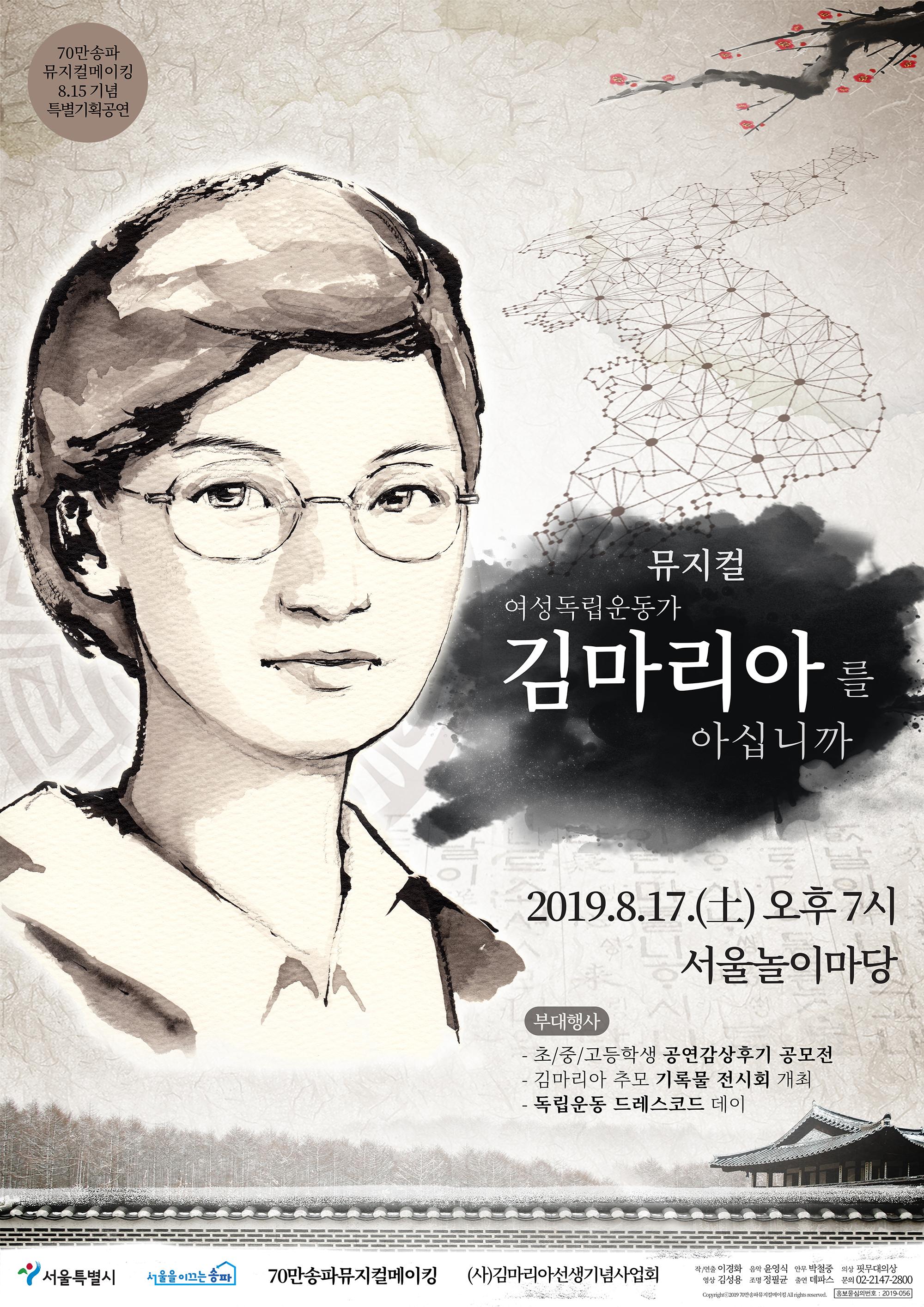 송파구, 뮤지컬로 여성독립운동가 재조명