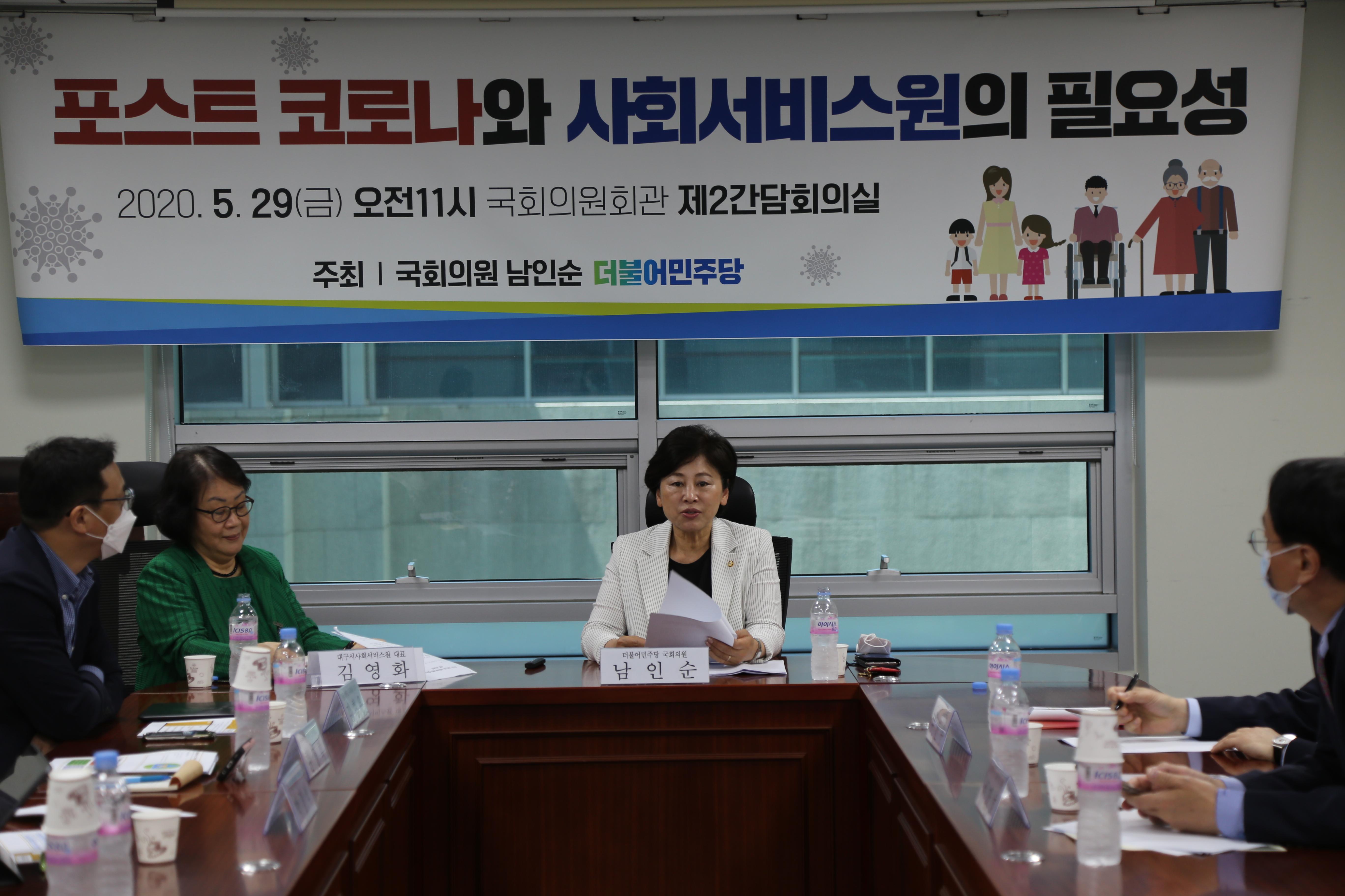 """남인순 국회의원, """"포스트 코로나와 사회서비스원의 필요성"""" 간담회 개최"""