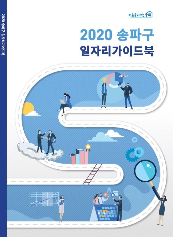 송파구, '2020 일자리 가이드북' 발간