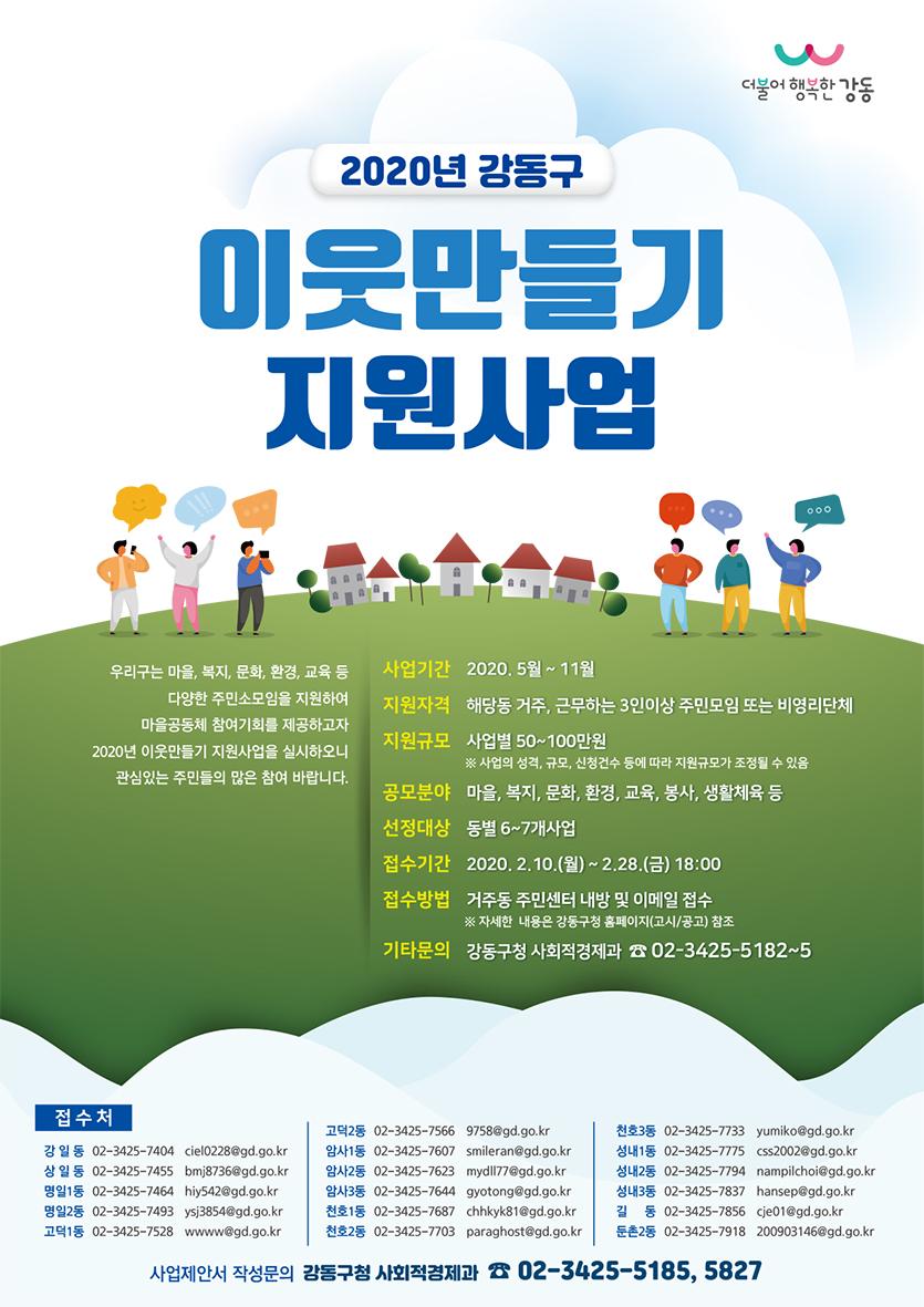 강동구, 주민 3명 모이면'이웃만들기 지원사업' 공모 가능!