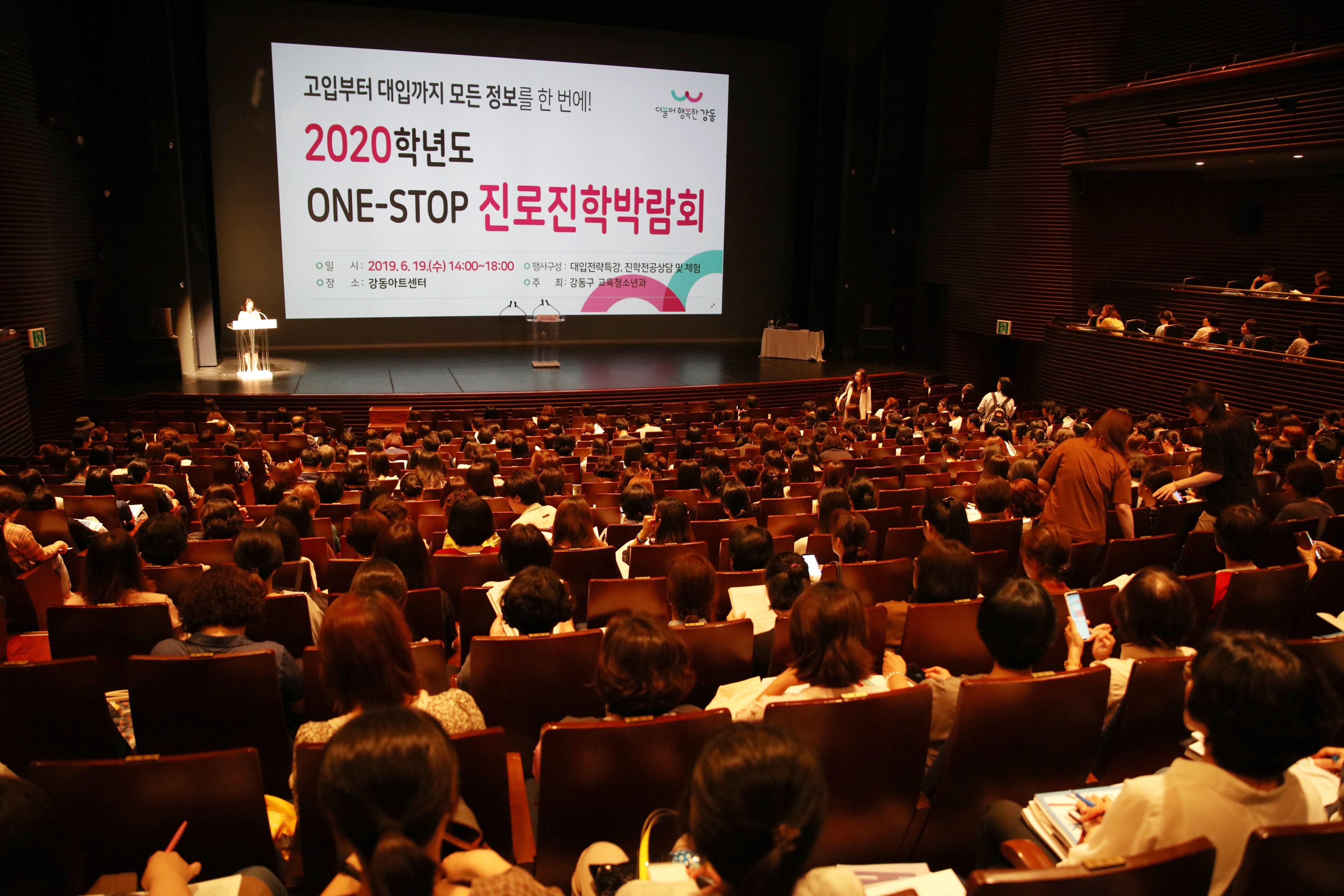 강동구, 2020학년도 전문대 진로진학 박람회 개최