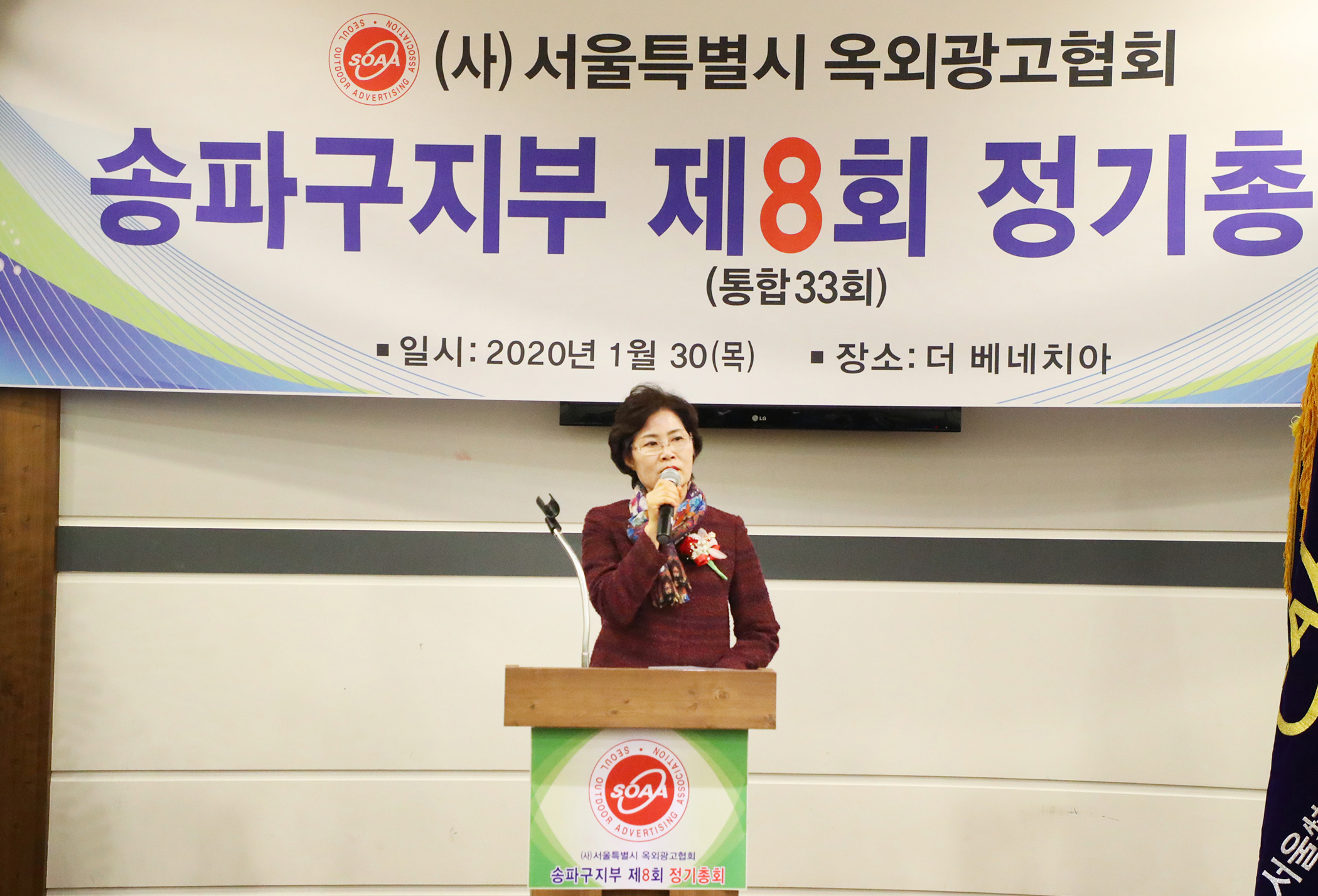 이성자 송파구의회 의장,'서울특별시옥외광고협회 송파구지부 정기총회' 참석