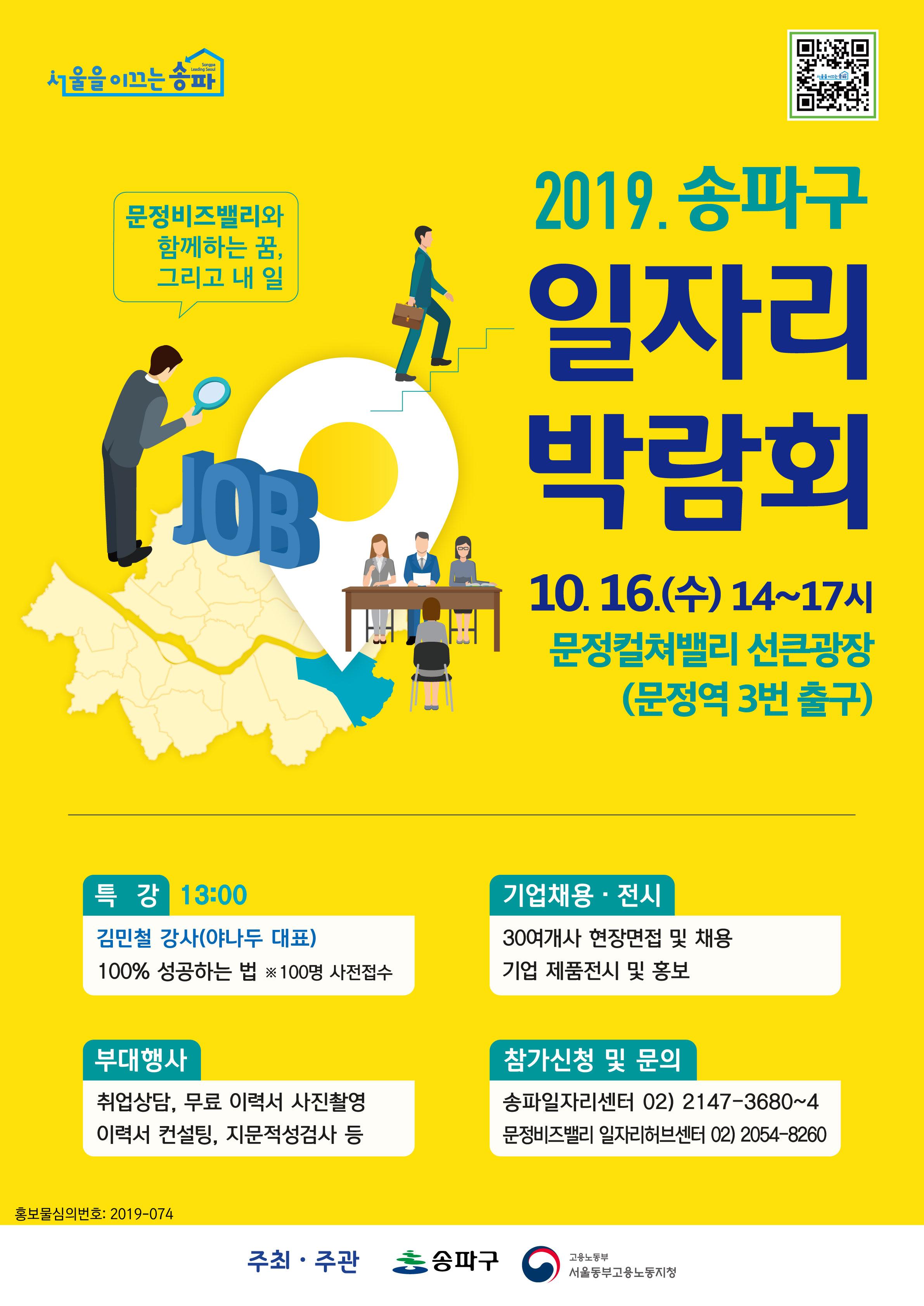 송파구, '2019 일자리박람회' 개최… 31개사·구직자 1,000여 명 참여