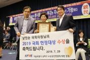 남인순 의원, 2019 국회 헌정대상 수상