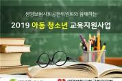강동종합사회복지관, 아동 청소년 교육지원사업 장학금 지급