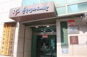 한국점자도서관 내부 리모델링 된다