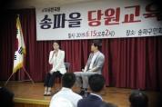 배현진 자유한국당 송파(을)당협위원장, 당원교육 성황