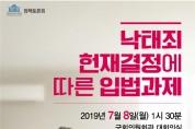 박인숙 의원, 「낙태죄 헌재결정에 따른 입법과제」정책토론회 개최