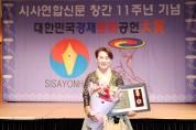 """송파구의회 정명숙 의원, """"대한민국 문화공헌대상""""수상"""
