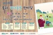 서울을 이끄는 송파에서 행복하개 산다냥