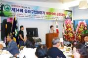 이성자 의장,'제14회 송파구협회장기 아마추어골프대회'폐회식 참석