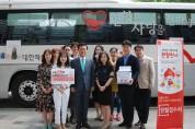 송파구시설관리공단'사랑의 헌혈'행사 실시