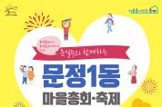 송파구, 문정1동에 마을계획 사업 시범 운영
