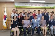 강동구, 제3기 도시농업전문가 양성과정 개강