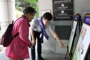강동구, 노인학대 예방의 날 기념주간 행사 실시