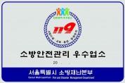 송파소방서, 2019년 다중이용업소 안전관리 우수업소 신청 접수