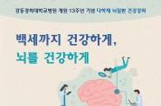 """강동경희대병원, 6월 19일 """"치매부터 중풍까지"""" 뇌질환 건강강좌 개최"""