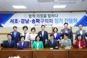 송파구의회 이성자 의장, '서초·강남·송파구의회 정기 간담회' 참석