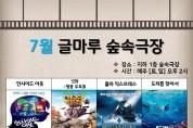 송파글마루도서관, 7월 주말영화상영 숲속극장 운영