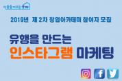 송파여성경력이음센터, 창업아카데미 참가자 모집
