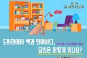 송파글마루도서관, 안정희 작가 인문학 강연 실시
