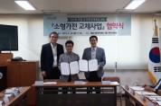 송파구, 풍납1동 저소득 취약계층 소형가전 교체