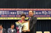 자유한국당 박인숙 의원,'국회의원 헌정대상'수상