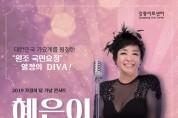 강동구 강동아트센터, 뮤지컬·클래식·전시 등 가족 프로그램 열어