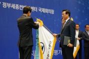 송파구시설관리공단, 지방공기업 발전 유공 국무총리 표창
