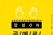 강동구, 「엔젤공방거리 공예주간 행사」 개최 지원