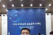 강동구청 유성주 팀장 제5회 대한민국공무원상 수상