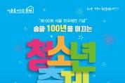 「송파 100년을 이끄는 청소년 축제」 개최